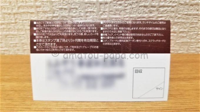 あみやき亭のスタンプカード(裏面)