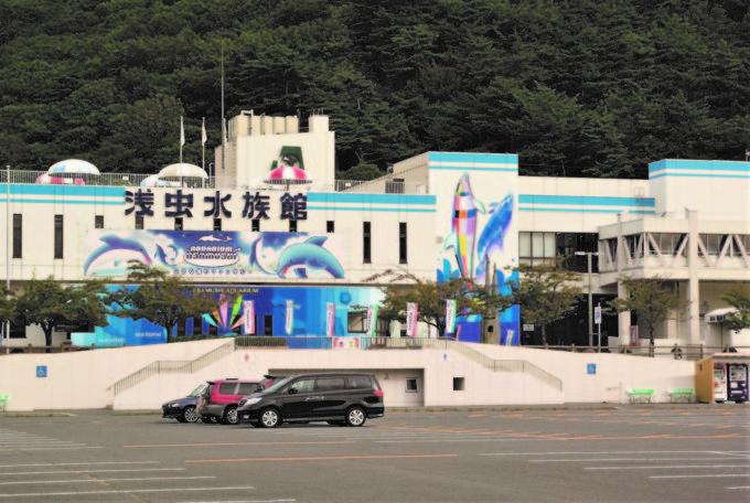 青森県営 浅虫水族館