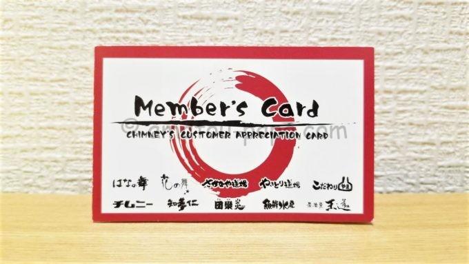 チムニーグループのメンバーズカード(スタンプカード)