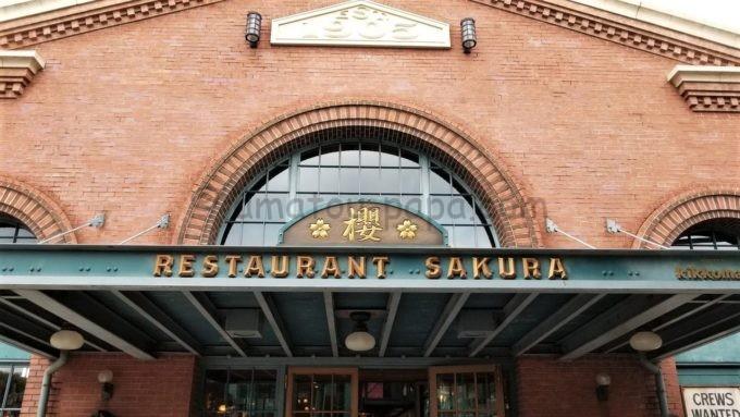 レストラン櫻の入り口