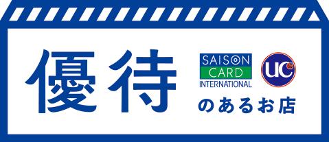 セゾンカード・UCカード優待のあるお店のロゴ