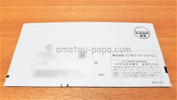 株式会社フジオフードシステムの株主様ご優待品申込書が届いた時の封筒