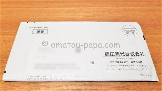 藤田観光株式会社の株主優待券が届いた時の封筒