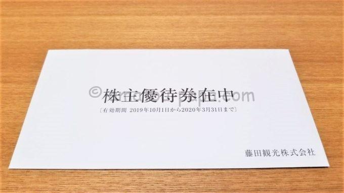 藤田観光株式会社の株主優待券が入っている封筒
