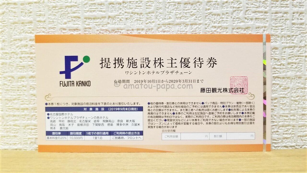 藤田観光[9722]の株主優待はレジャーやホテル等の割引券 ...