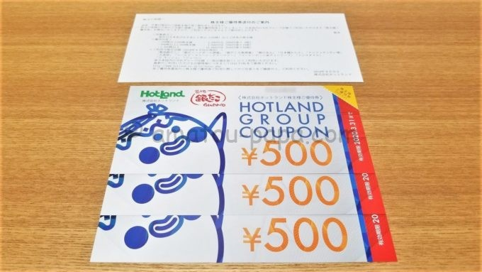 株式会社ホットランドの株主優待券(1,500円相当)
