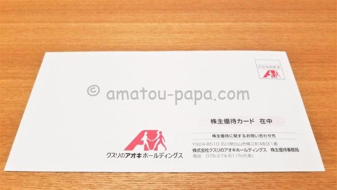 株式会社クスリのアオキホールディングスの株主優待カードが届い他時の封筒