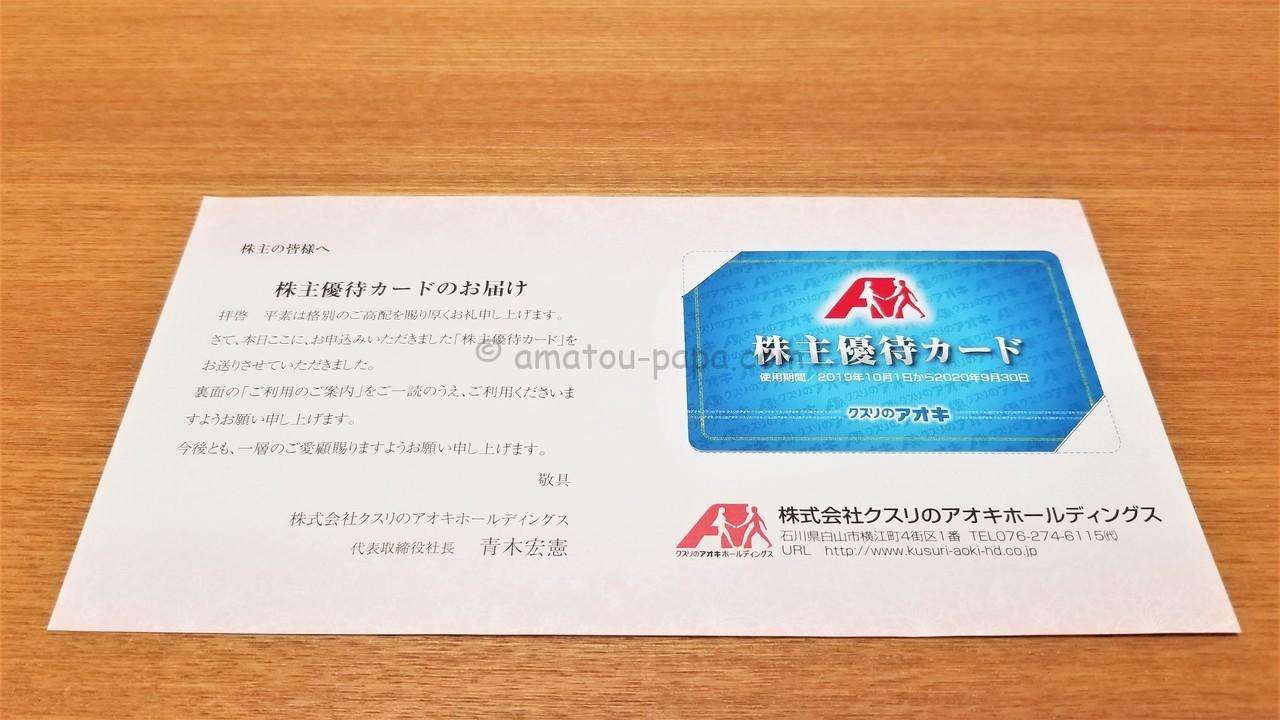 アオキ クスリ アプリ の