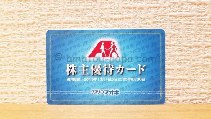株式会社クスリのアオキホールディングスの株主優待カード