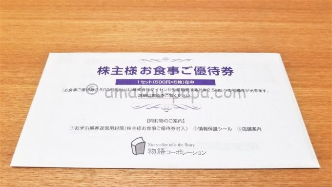株式会社物語コーポレーションの株主優待一式が入っている封筒