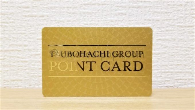 つぼ八グループポイントカード