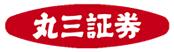 丸三証券株式会社のロゴ