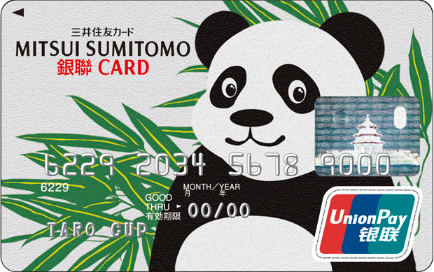 三井住友銀聯カード(ぎんれんカード)