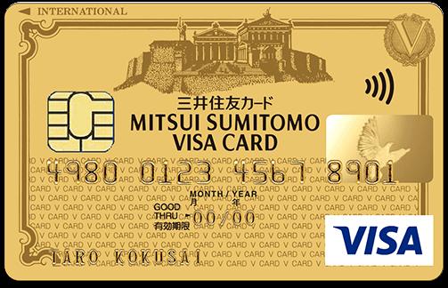 三井住友ゴールドカード(VISA)