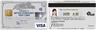 三井住友カード(写真入りカード)
