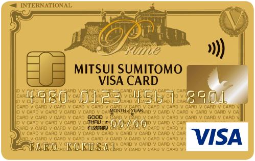 三井住友プライムゴールドカード(VISA)