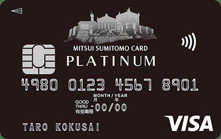 三井住友VISAプラチナカード(ブラック×プラチナ)