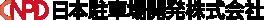 日本駐車場開発株式会社のロゴ