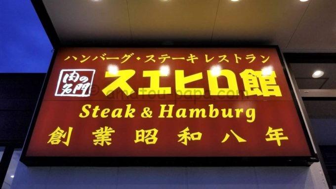 レストラン・スエヒロ館