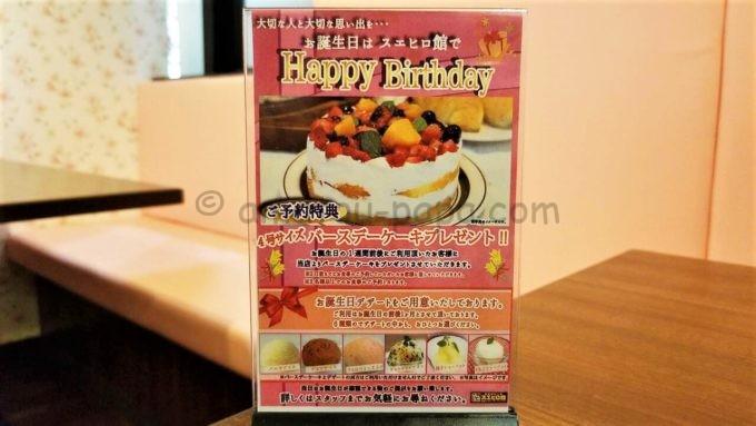 レストラン・スエヒロ館の誕生日特典