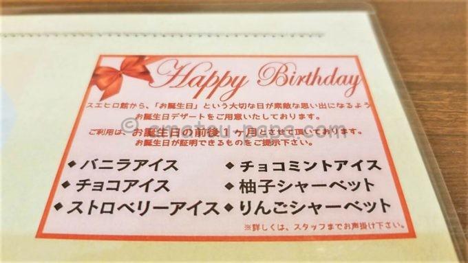 レストラン・スエヒロ館の誕生日に選択できるデザートメニュー