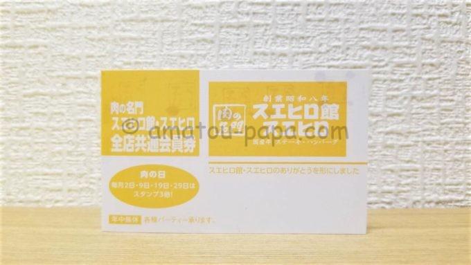 レストラン・スエヒロ館のスタンプカード(会員券)