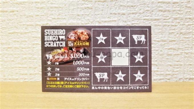 レストラン・スエヒロ館のビンゴスクラッチカード
