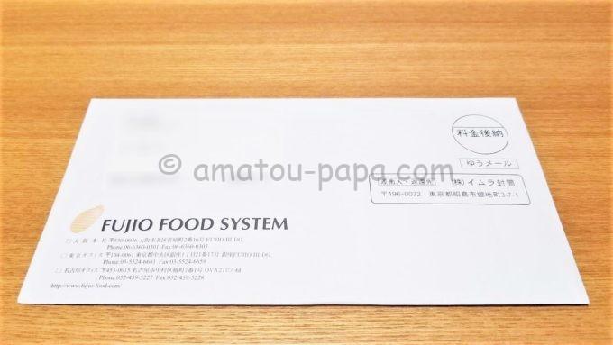 株式会社フジオフードシステムから株主様ご優待お食事券が届いた時の封筒