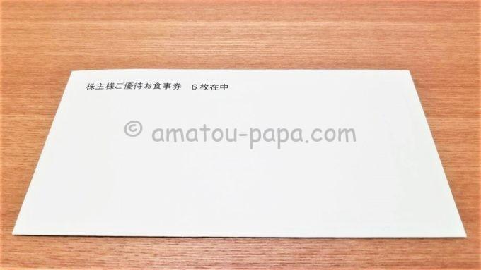 株式会社フジオフードシステムの株主様ご優待お食事券が入っている封筒
