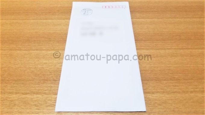 株式会社かんなん丸から株主優待券(株主優待飲食券)が届いた時の封筒