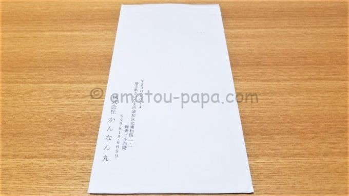 株式会社かんなん丸から株主優待券(株主優待飲食券)が届いた時の封筒(裏面)