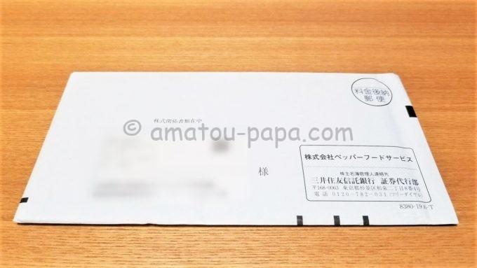 株式会社ペッパーフードサービスの株主優待券が届いた時の封筒