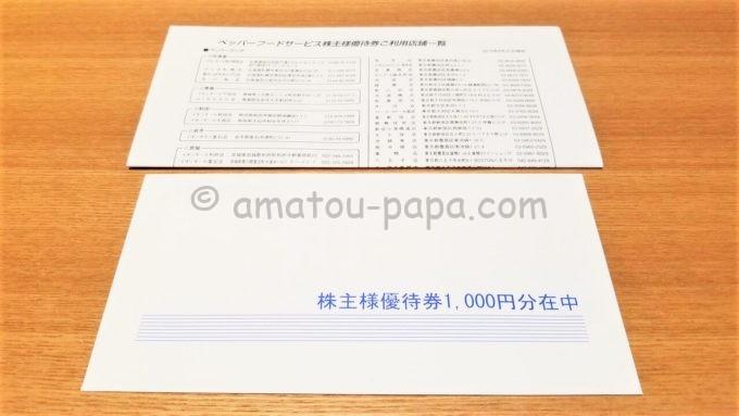 株式会社ペッパーフードサービスの株主優待券が入っている封筒と利用可能店舗一覧