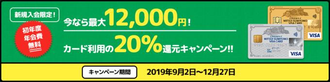 新規入会限定!今なら最大12,000円!カード利用の20%還元キャンペーン