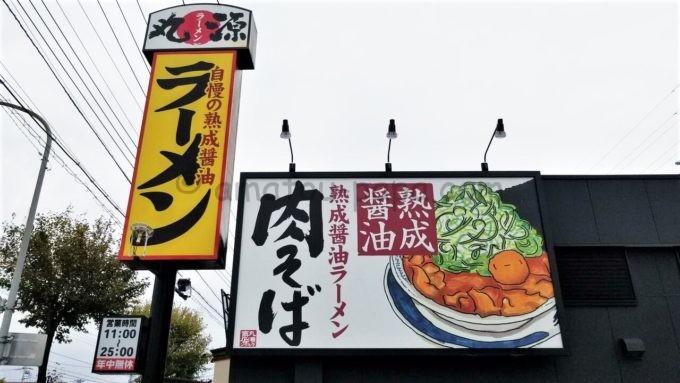 丸源ラーメンの店舗外観