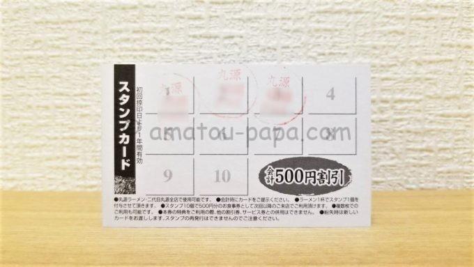 丸源ラーメンのスタンプカード