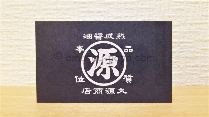 丸源ラーメンのスタンプカード(裏面)