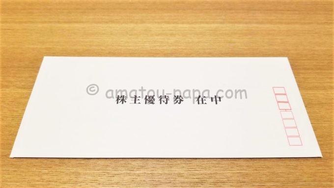 富士急行株式会社の株主優待券が入っている封筒