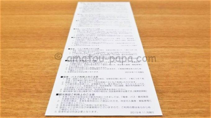 富士急行株式会社の電車・バス・観光施設 共通優待券(裏面)