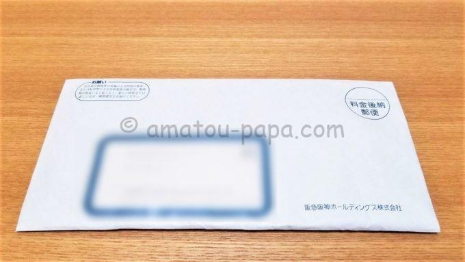 阪急阪神ホールディングス株式会社の株主優待が届いた時の封筒