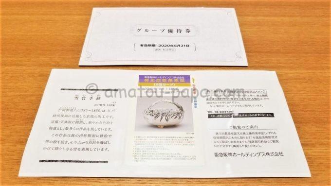阪急阪神ホールディングス株式会社の株主優待乗車証とグループ優待券