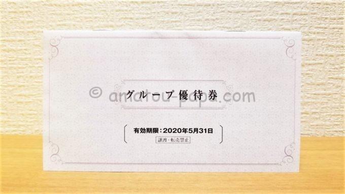 阪急阪神ホールディングス株式会社のグループ優待券