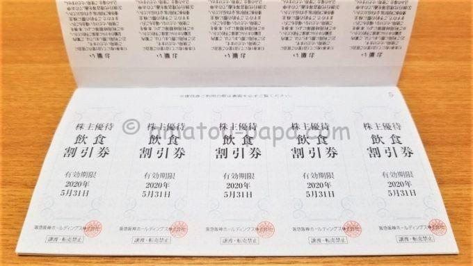 阪急阪神ホールディングス株式会社のグループ優待券(ホテル飲食割引券)