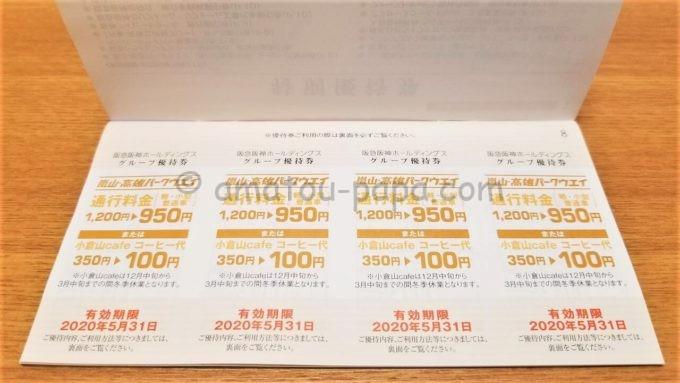 阪急阪神ホールディングス株式会社のグループ優待券(嵐山-高雄パークウエイまたは小倉山cafeコーヒー代割引券)