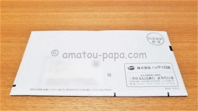 株式会社ハイデイ日高の株主ご優待券が届いた時の封筒