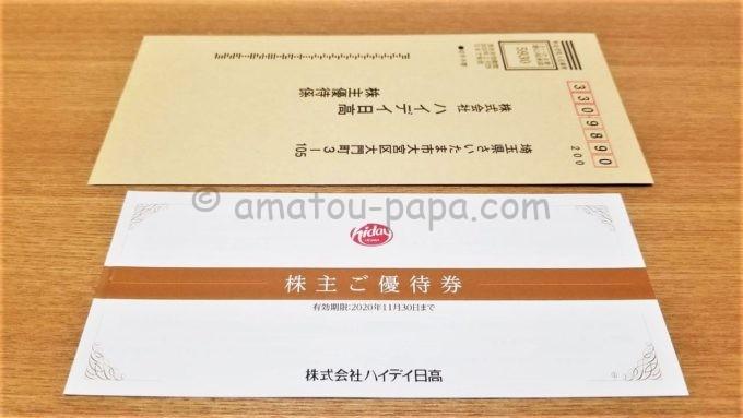 株式会社ハイデイ日高の株主ご優待券とおこめ券希望の場合の返信用封筒