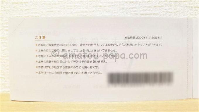 株式会社ハイデイ日高の株主ご優待券(裏面)
