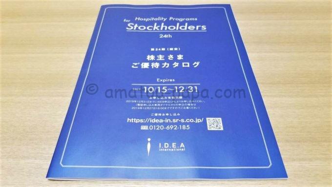 株式会社イデアインターナショナルの株主優待カタログ