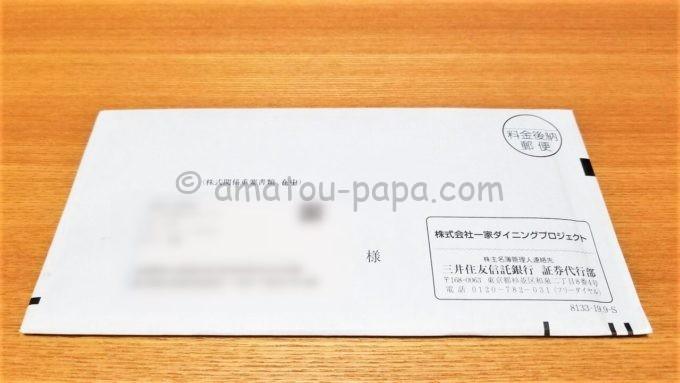 株式会社一家ダイニングプロジェクトから株主優待が届いた時の封筒
