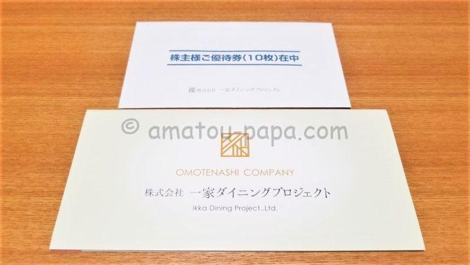 株式会社一家ダイニングプロジェクトの株主優待券が使える店舗と株主優待券(お食事ご優待券)が入っている封筒